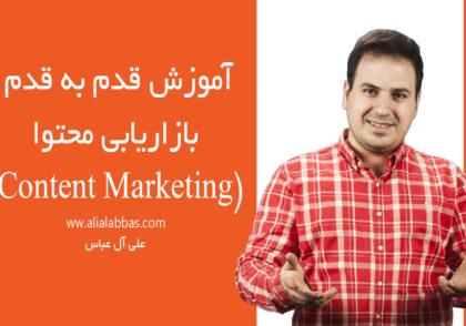 بازاریابی محتوا