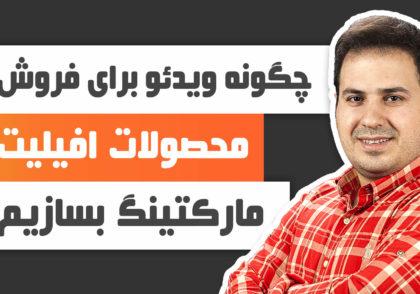 چگونه ویدئو برای فروش محصولات افلیت مارکتینگ بسازیم - علی ال عباس