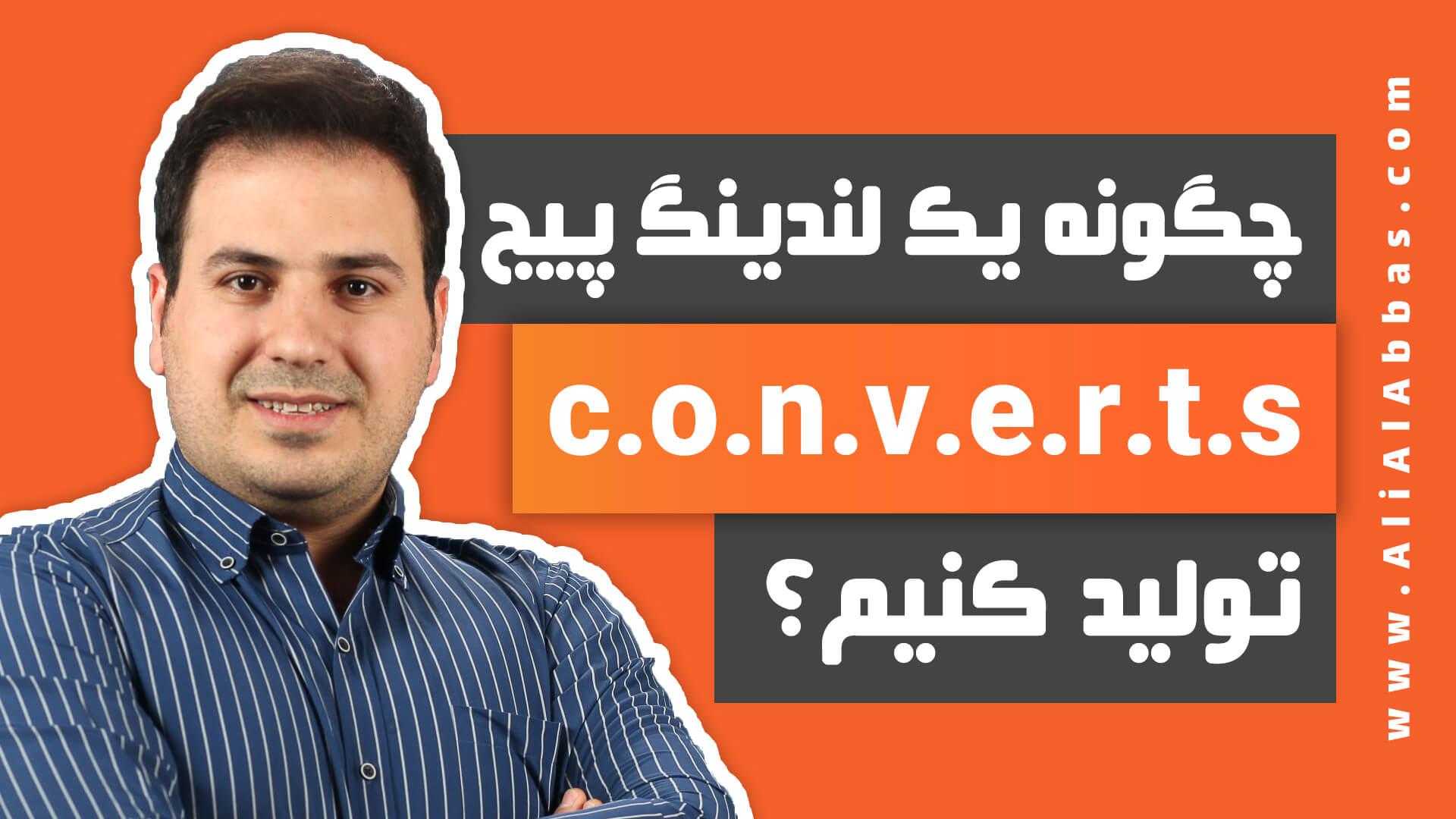 چگونه یک لندینگ پیج خوب c.o.n.v.e.r.t.s تولید کنیم؟ - علی آل عباس
