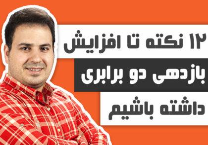 12 نکته تا افزایش بازدهی دو برابری داشته باشیم - علی آل عباس