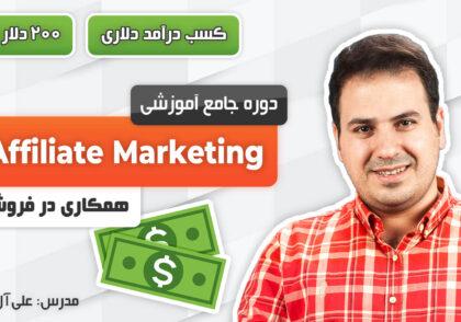 دروه جامع آموزشی افیلیت مارکتینگ - همکاری در فروش - علی آل عباس