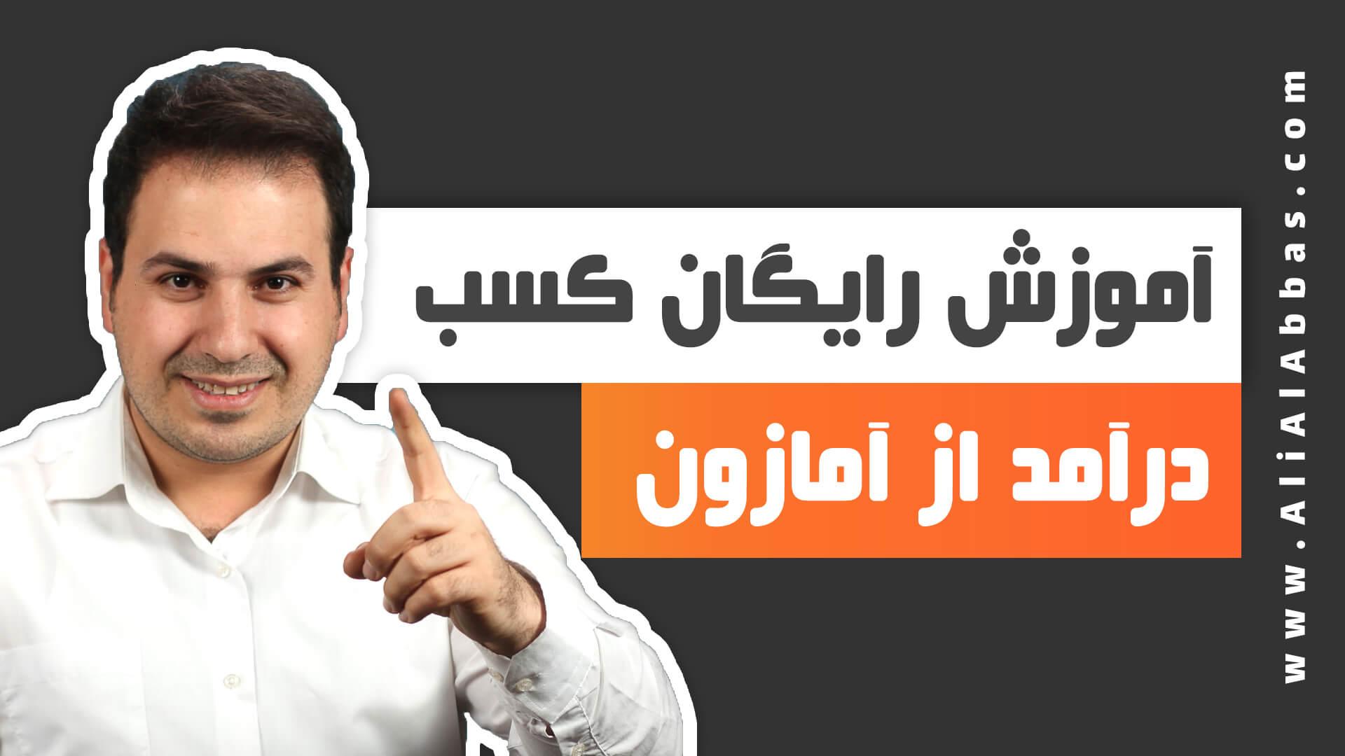 علی آل عباس - آموزش رایگان کسب درآمد از امازون