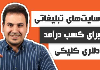 علی آل عباس - سایتهای تبلیغاتی خارجی برای کسب درآمد دلاری کلیکی