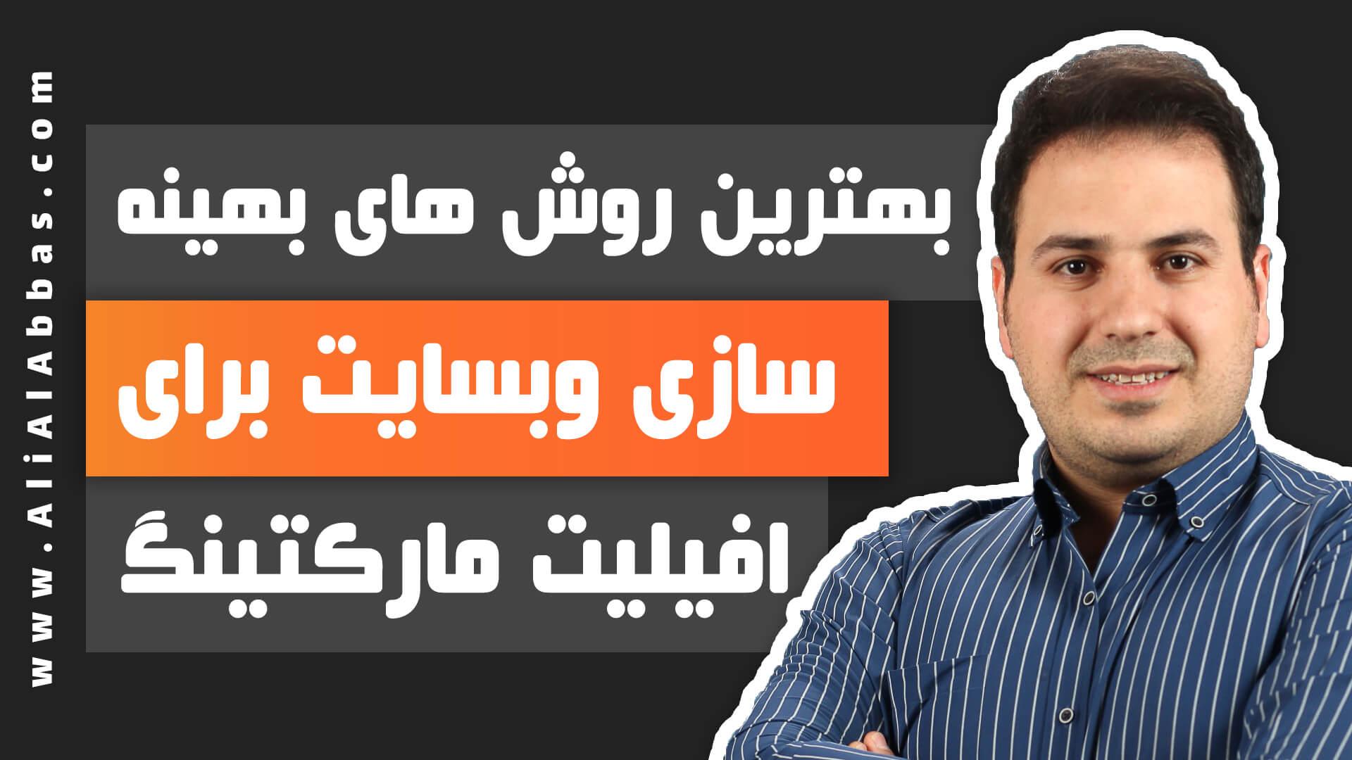 علی آل عباس - بهترین روش های بهینه سازی وبسایت برای افیلیت مارکتینگ