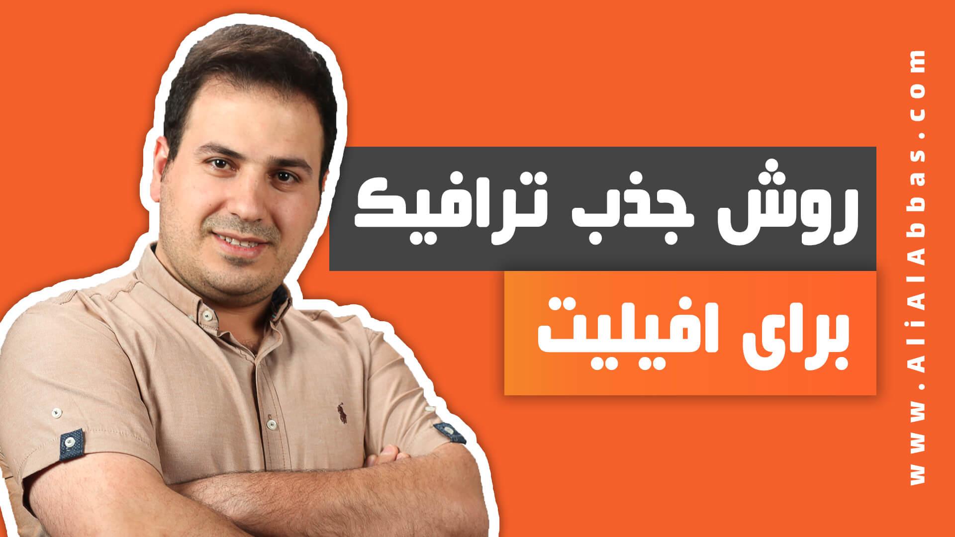 علی آل عباس - روش جذب ترافیک برای افیلیت
