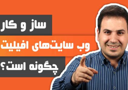 علی آل عباس - ساز و کار وب سایت های افیلیت چگونه است