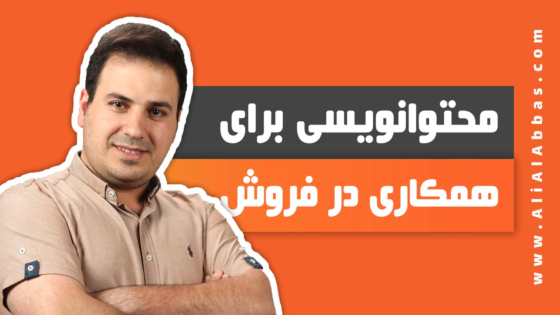 علی آل عباس - محتوانویسی برای همکاری در فروش