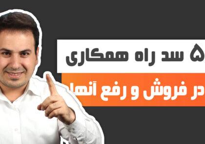علی آل عباس - 5 سد راه همکاری در فروش و رفع آنها