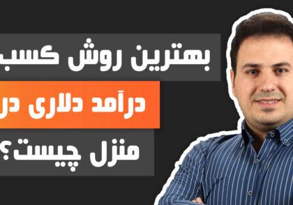 بهترین روش کسب درآمد دلاری در منزل چیست؟ - علی آل عباس