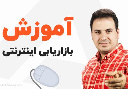 آموزش بازاریابی اینترنتی - علی آل عباس