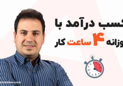 آموزش کسب درآمد از اینترنت - بدون سرمایه، روزانه 4 ساعت کار