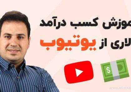 آموزش کسب درآمد دلاری از یوتیوب - علی آل عباس