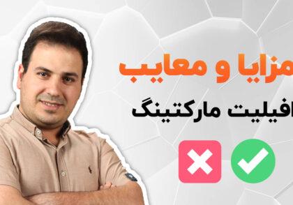 افیلیت مارکتینگ چیست؟ مزایا و معایب افیلیت مارکتینگ - علی آل عباس