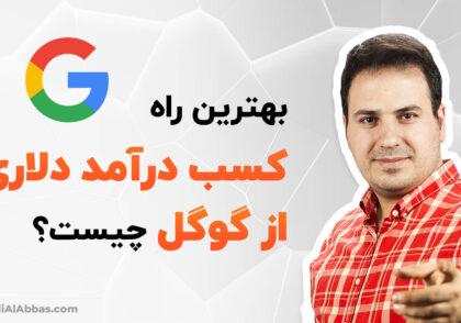 بهترین راه کسب درامد دلاری از گوگل چیست؟ - علی آل عباس