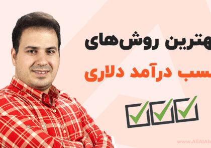 بهترین روش های کسب درآمد دلاری - علی آل عباس