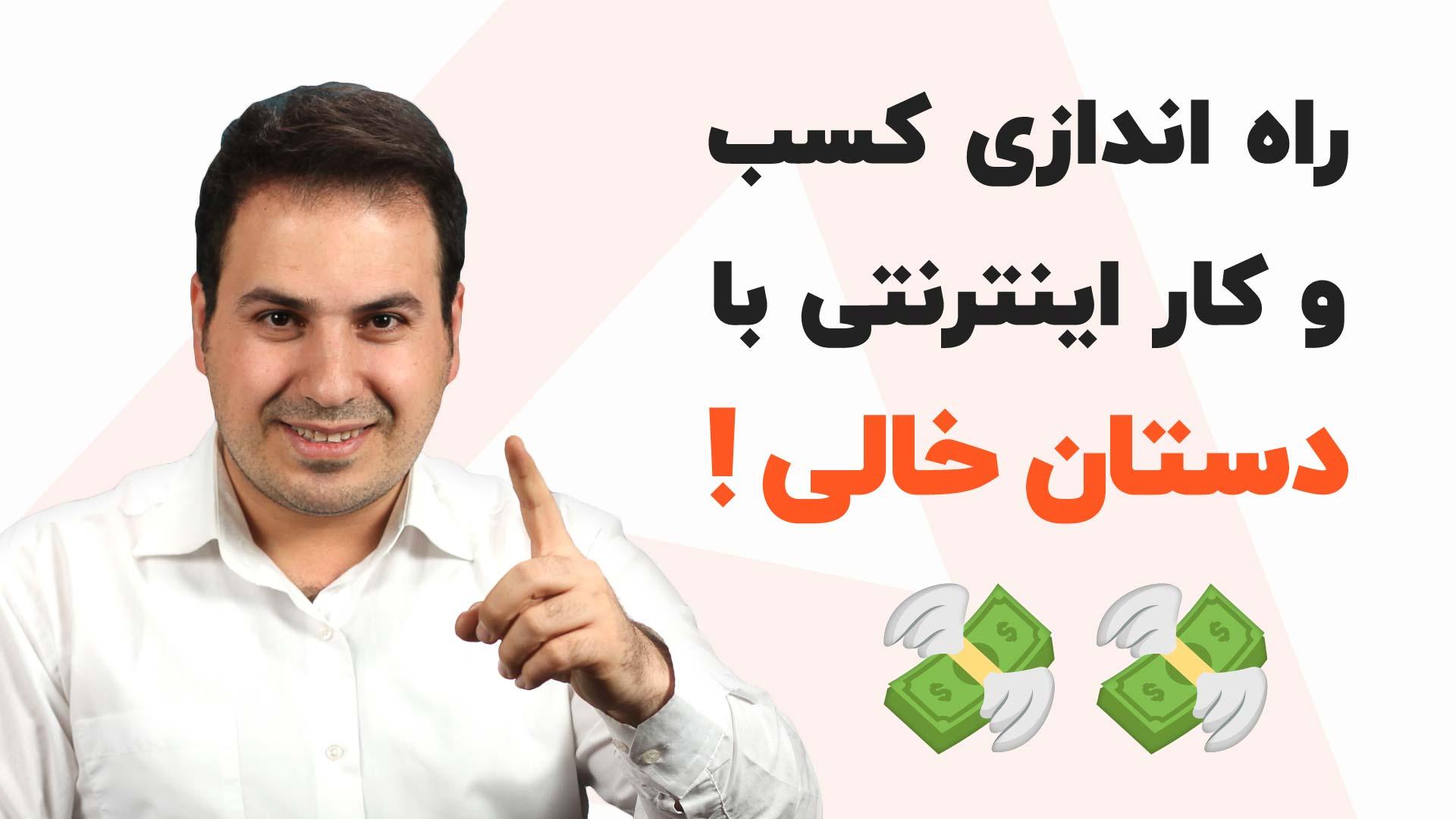 راه اندازی کسب و کار اینترنتی با دستان خالی - علی آل عباس