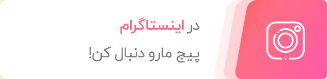 پیج اینستاگرام آکادمی آل عباس