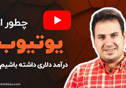 چگونه از یوتیوب درامد دلاری داشته باشم؟ - علی آل عباس