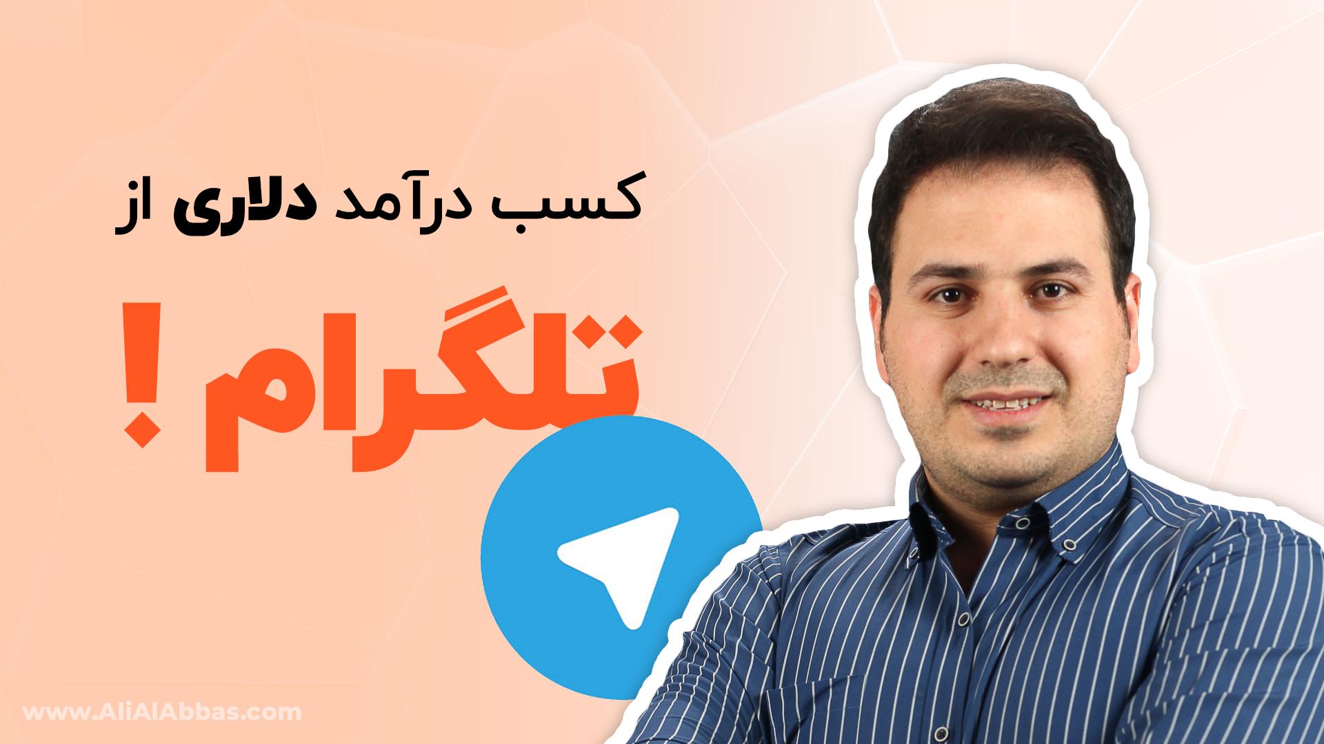 کسب درآمد دلاری از تلگرام چگونه است؟ - علی آل عباس