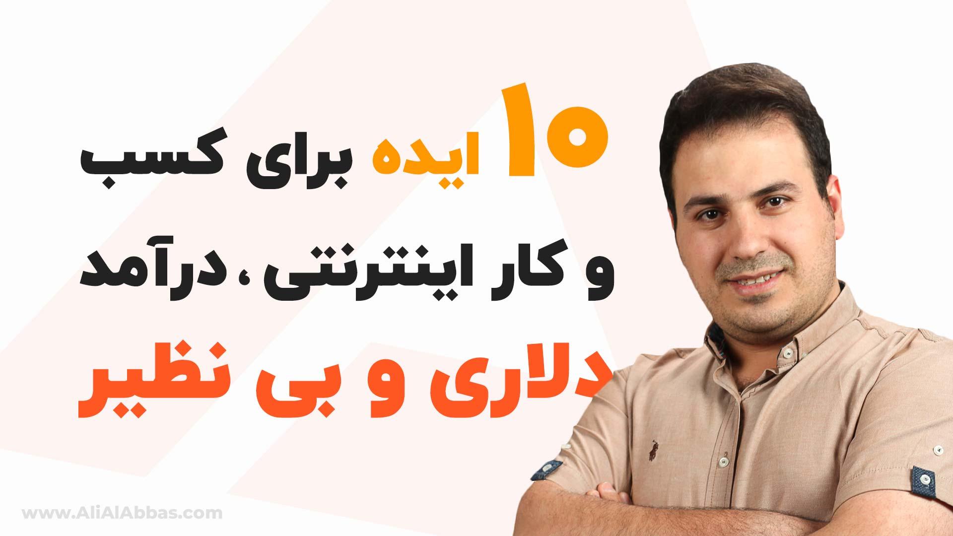 10 ایده برای کسب و کار اینترنتی - درآمد دلاری و بی نظیر - علی آل عباس