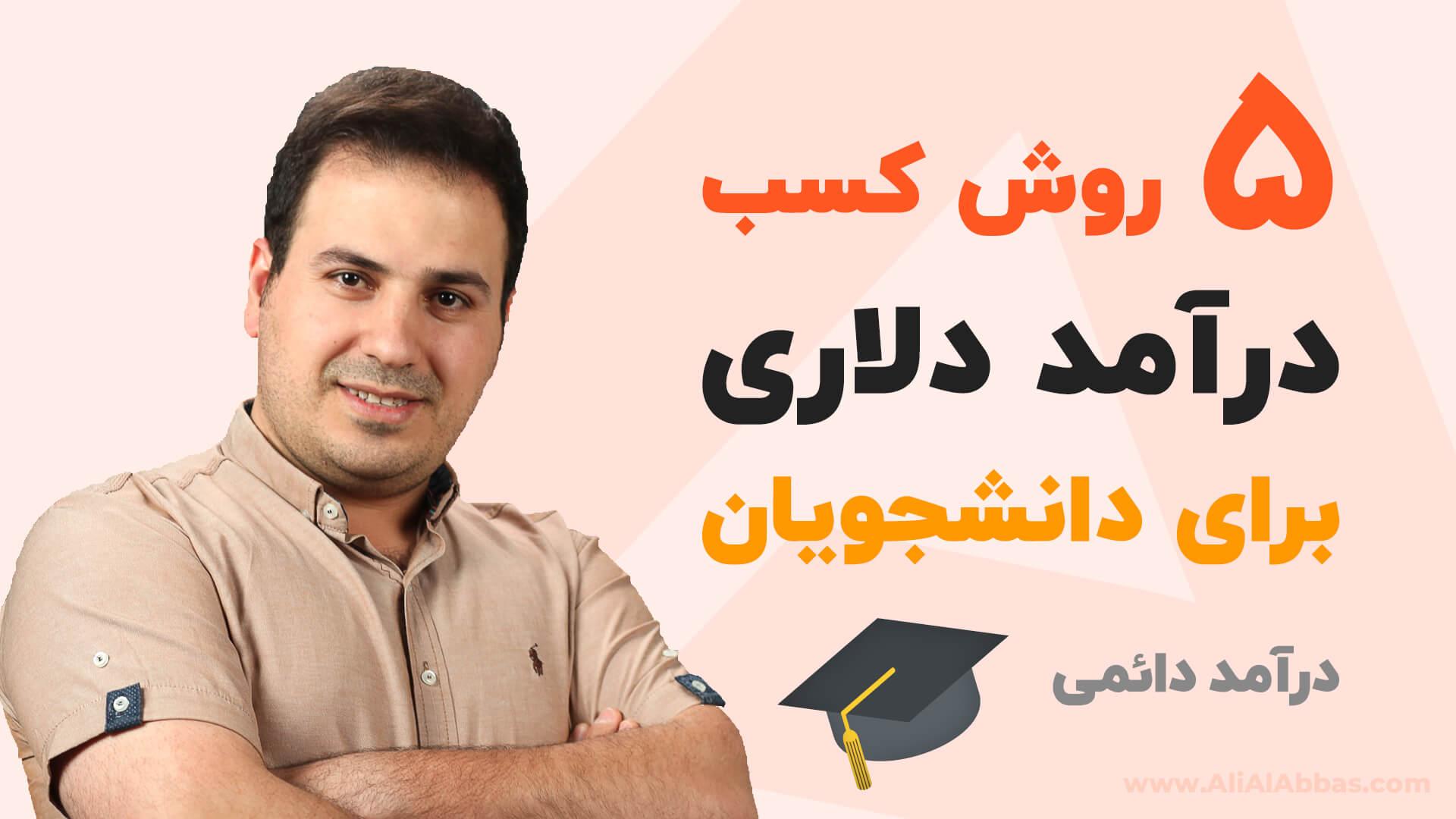 5 روش کسب درآمد آنلاین برای دانشجویان - درآمد دلاری و پایدار - علی آل عباس