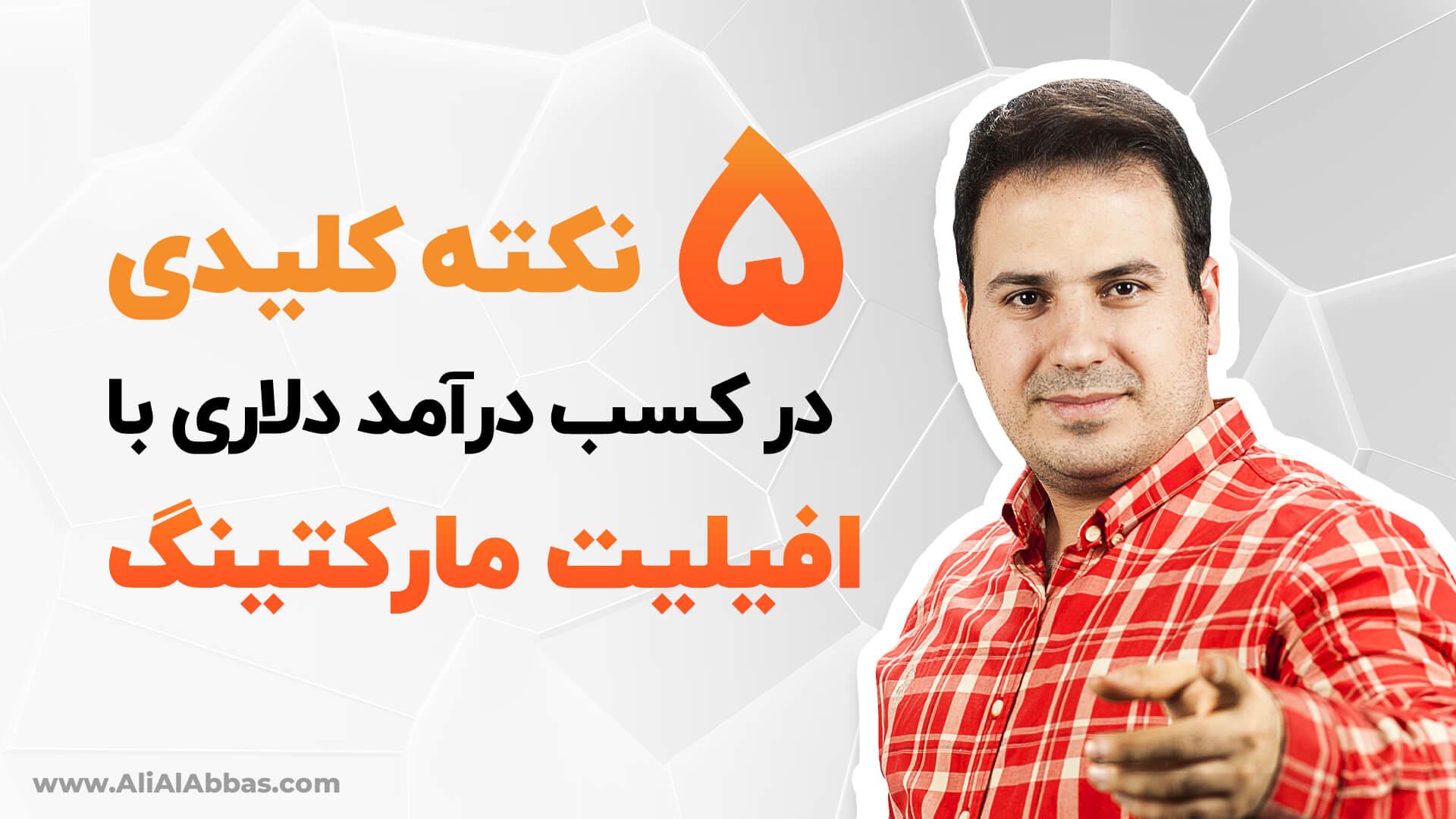 5 نکته کلیدی در کسب درآمد دلاری از روش افیلیت مارکتینگ - علی آل عباس